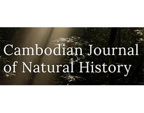 柬埔寨自然历史杂志 Cambodian Journal of Natural History