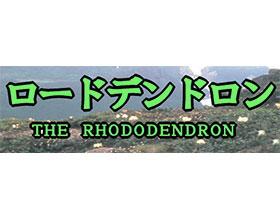 日本杜鹃花协会 日本ツツジ・シャクナゲ協会 THE JAPANESE RHODODENDRON SOCIETY