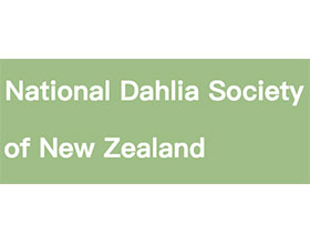 新西兰大丽花协会 National Dahlia Society of New Zealand