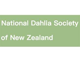 新西兰大丽花协会 National Dahlia Society of New Zealand