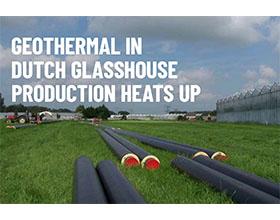 荷兰温室生产的地热供暖 GEOTHERMAL IN DUTCH GLASSHOUSE PRODUCTION HEATS UP