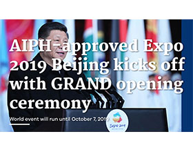 2019年北京国际园艺博览会隆重开幕 AIPH-approved Expo 2019 Beijing kicks off with GRAND opening ceremony