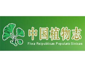 FRPS《中国植物志》全文电子版网站