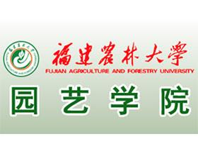 福建农林大学园艺学院