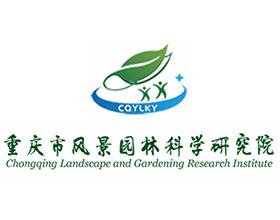 重庆市风景园林研究院