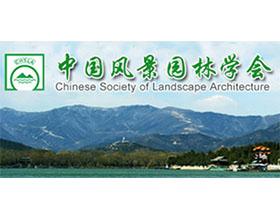 中国风景园林学会 ChineseSociety of Landscape Architecture(CHSLA)