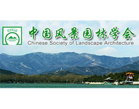 中国风景园林学会 ChineseSociety of Landscape Architecture(CHSLA)
