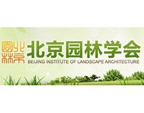 北京园林学会 BEIJING INSTITUTE OF LANDSCAPE ARCHITECTURE