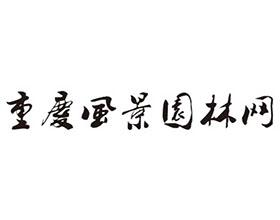 重庆风景园林学会
