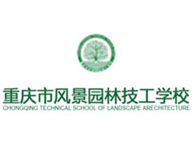 重庆市风景园林技工学校