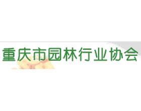 重庆市园林行业协会