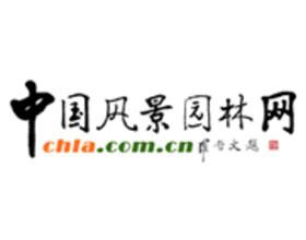 中国风景园林网