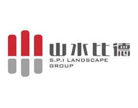 广州山水比德景观设计有限公司