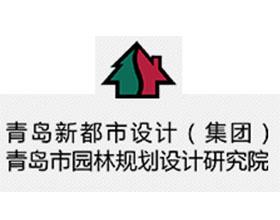 青岛新都市设计集团有限公司