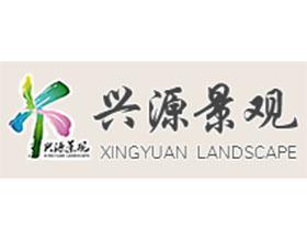 海南兴源景观工程有限公司