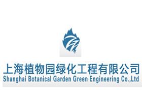 上海植物园绿化工程有限公司