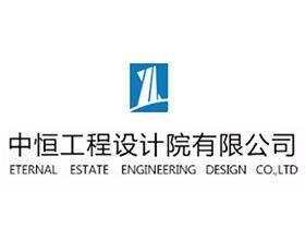 中恒工程设计院有限公司