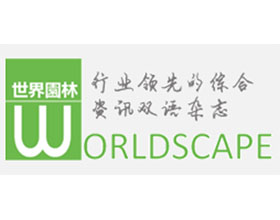 世界园林杂志 WORLDSCAPE
