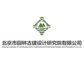 北京市园林古建设计研究院有限公司