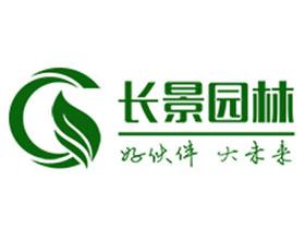 江苏沭阳县长景园林苗木场