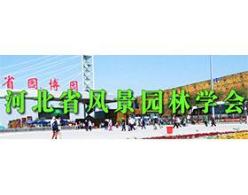 河北省风景园林学会 HEBEI SOCIETY OF LANDSCAPE ARCHITECTURE