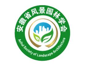安徽省风景园林学会