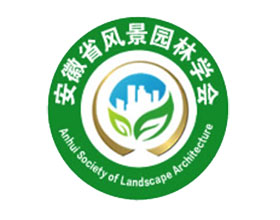 安徽省风景园林学会 Anhui Society of Landscape Architecture