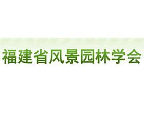 福建省风景园林学会