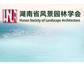 湖南省风景园林学会