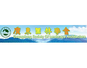 广东园林学会 GUANGDONG SOCIETY OF LANDSCAPE ARCHITECTURE