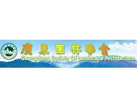 广东园林学会 GUANGDONG SOCIETY OF LANDSCAPE ARCHITECTURE