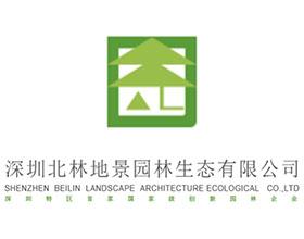 深圳北林地景园林生态有限公司
