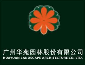 广州华苑园林股份有限公司