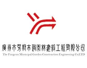 广州市芳村市政园林建设工程有限公司