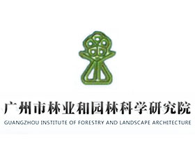 广州市林业和园林科学研究院