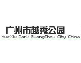 广州越秀公园