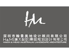 深圳市翰景美地设计顾问有限公司