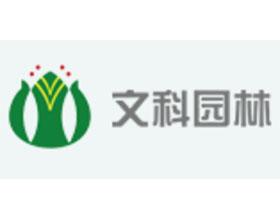 深圳文科园林股份有限公司