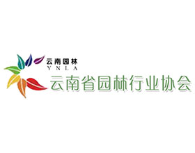 云南省园林行业协会