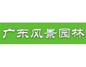 广东省风景园林协会