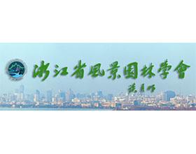 浙江省风景园林学会