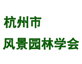 杭州市风景园林学会
