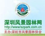 深圳市风景园林协会