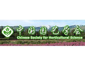 中国园艺学会 Chinese  Society  for  Horticultural  Science