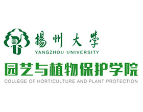 扬州大学园艺与植物保护学院