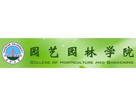 长江大学园艺园林学院