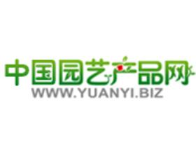 中国园艺产品网