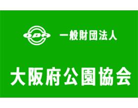 日本大阪府公园协会