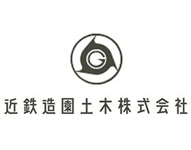 日本近铁园林绿化土木工程有限公司