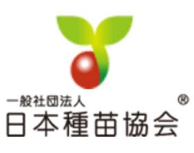 日本种苗协会 Japan Seed Trade Association